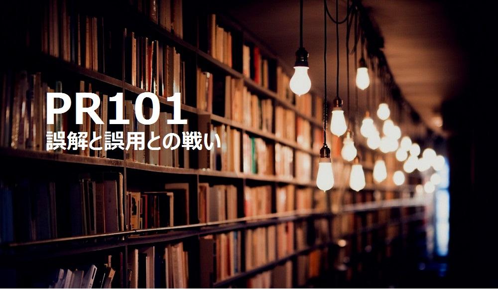 PR101:国内パブリックリレーションズの間違った解釈の修正と再定義