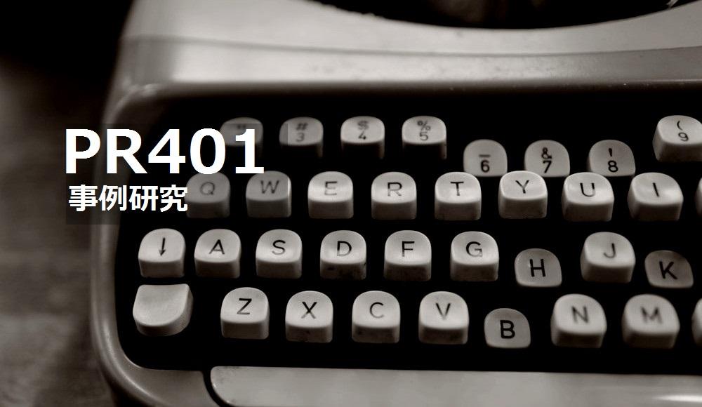 PR401:事例研究