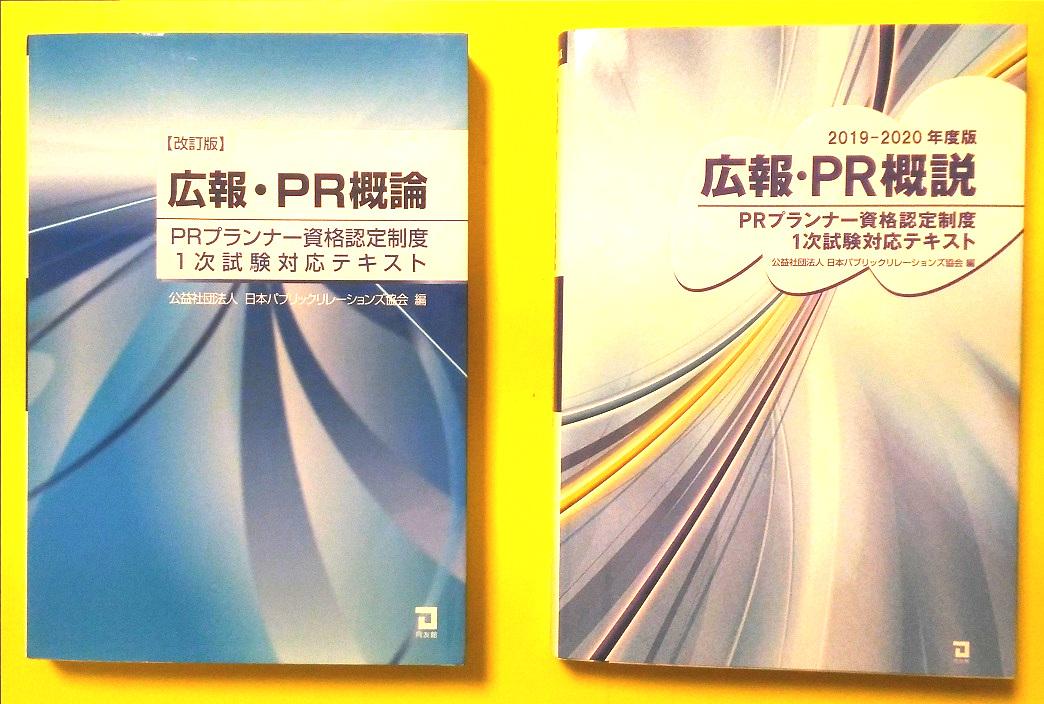PRプランナー1次試験対策。テキストブックの改定と追加部分の把握